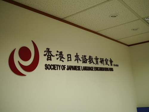 香港日本語